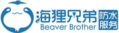 海狸兄弟防水logo