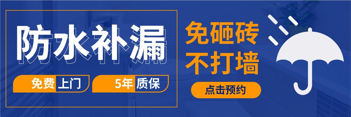 海狸兄弟-重庆防水补漏公司