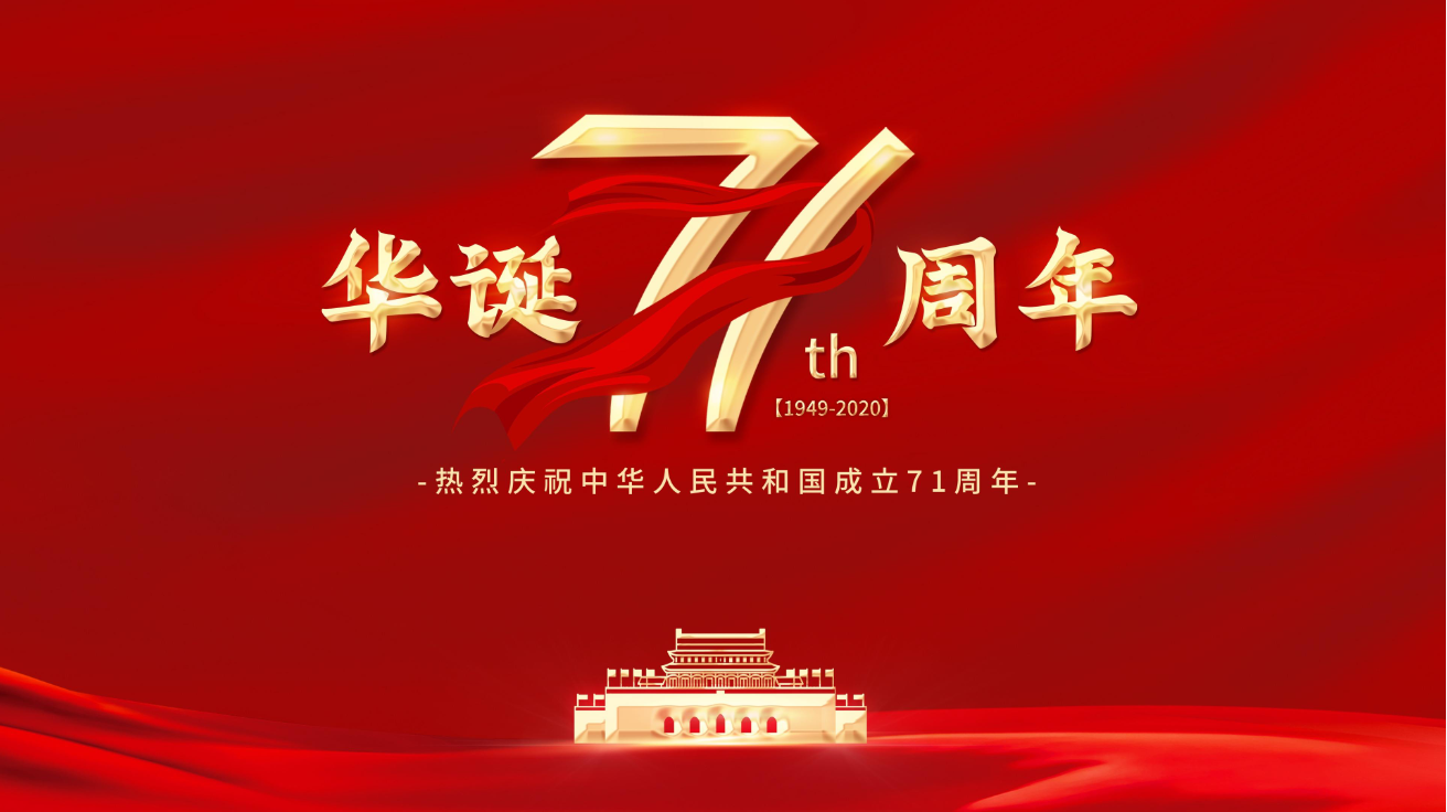 华诞71周年