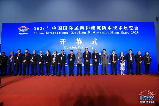 2020中国防水展开幕式合影